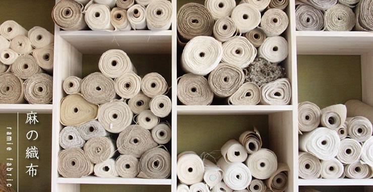 麻の織布イメージ