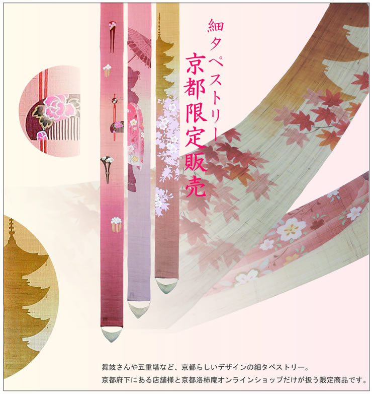京都限定販売トップイメージ